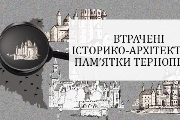 «Спадщина рідного краю»: у Тернополі розробили інтерактивну карту втрачених пам'яток