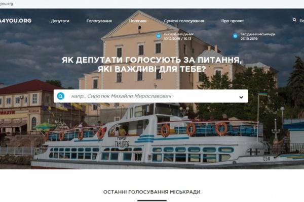 «Ternopil. Rada4you»: тернополяни зможуть слідкувати за роботою депутатів