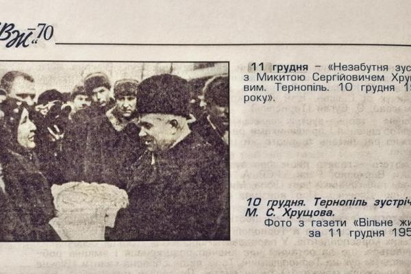 60 років тому до Тернополя приїжджав Микита Хрущов
