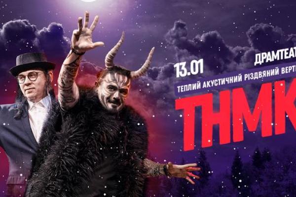 ТНМК їдуть в тур усім вертепом в Тернопіль