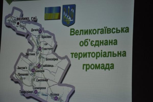 Великогаївській об'єднаній територіальній громаді – 4 роки