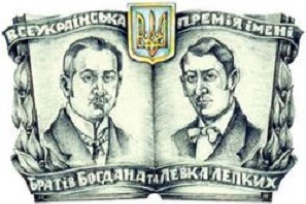 Нові лавреати Всеукраїнської літературно-мистецької премії імені Братів Лепких