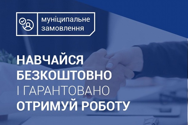 Тернопільська міська рада оголошує набір студентів на Програму «Муніципальне замовлення»