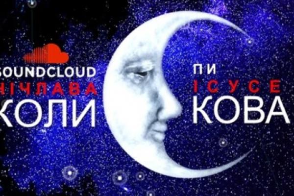 Тернопільський гурт «Нічлава» записав колискову «Спи, Ісусе»