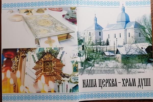 Про 225 років храму у новій книжці доброводівських просвітян