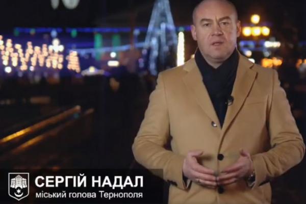 Міський голова Сергій Надал вітає тернополян зі святами