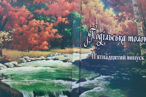 Ювілейна «Подільська толока» вирушила у Новоріччя
