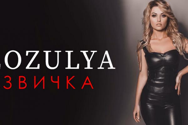 Відома тернопільська співачка ZOZULYA презентувала нову пісню (Відео)