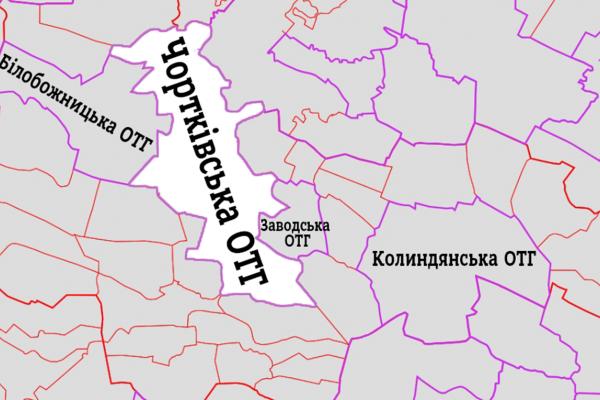 Тернопільщина: утворилася Чортківська міська об'єднана територіальна громада