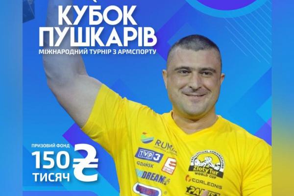 «Я хочу зберегти традицію, яку створив чемпіон»: на Тернопільщині відбудеться «Кубок Пушкарів»
