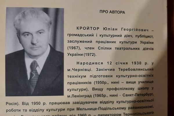 Засновнику і першому директору Тернопільського академічного театру актора і ляльки Юліану Кройтору – 90