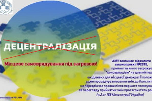 Тернопіль виступає проти нового законпроєкту про  децентралізацію