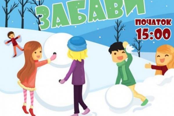 «Зимові забави» : для маленьких тернополян підготували спортивно-розважальний захід