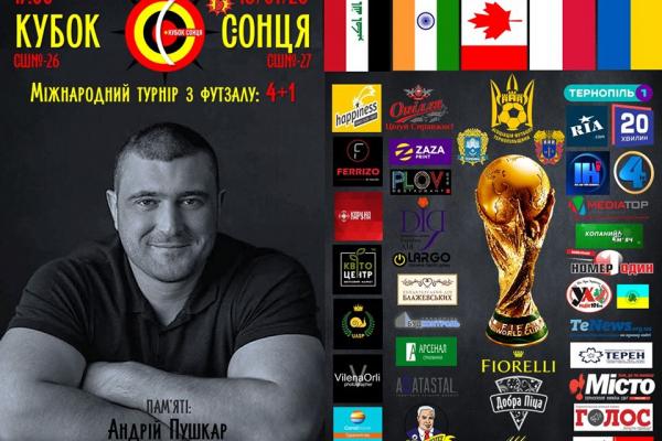 У Тернополі відбудеться п'ятий міжнародний турнір «Кубок сонця»