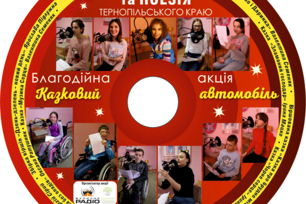 «Казковий автомобіль»: у Тернополі збирають кошти для придбання спеціалізованого авто