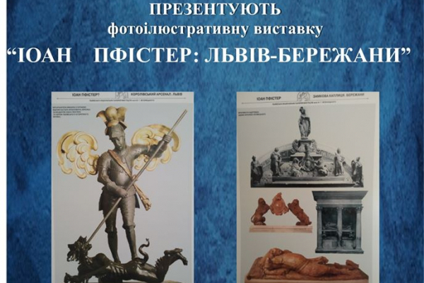 21 січня у Бережанах презентують фотоілюстративну виставку «ІОАН ПФІСТЕР: Львів-Бережани»