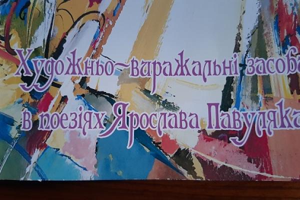 Незвичні й цікаві дослідження у новому збірнику про Ярослава Павуляка