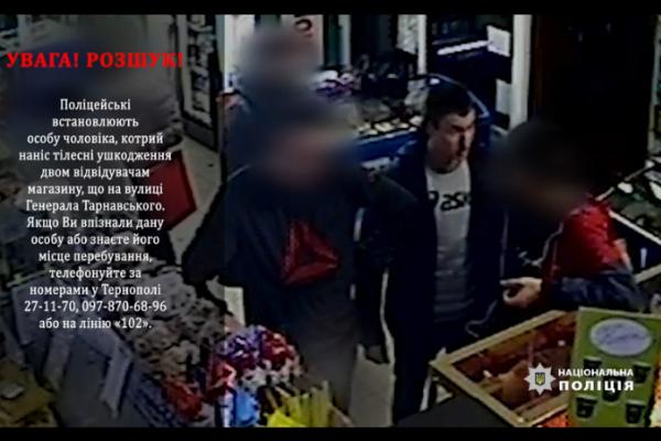 Поліцейські розшукують чоловіка, причетного до бійки у магазині (Відео)