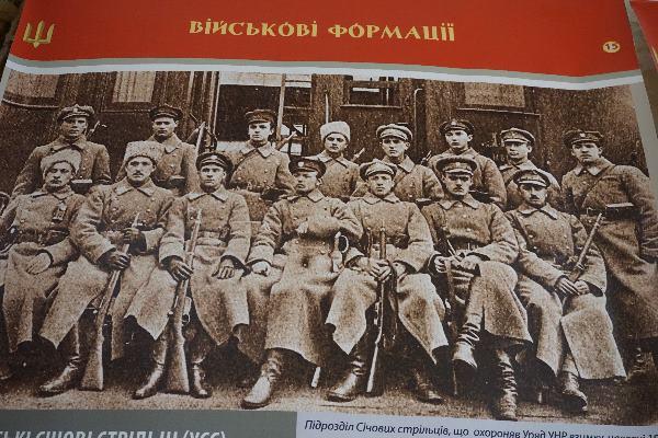 «Українське військо»: у Тернополі презентували виставку до Дня Соборності України