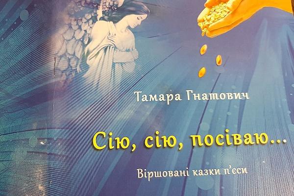 Плекаймо та сіймо любові насіння – головний лейтмотив казок Тамари Гнатович