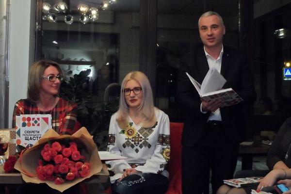 Тернополяни понесли до осель «Секрети українського щастя, або Хюге по-українськи»