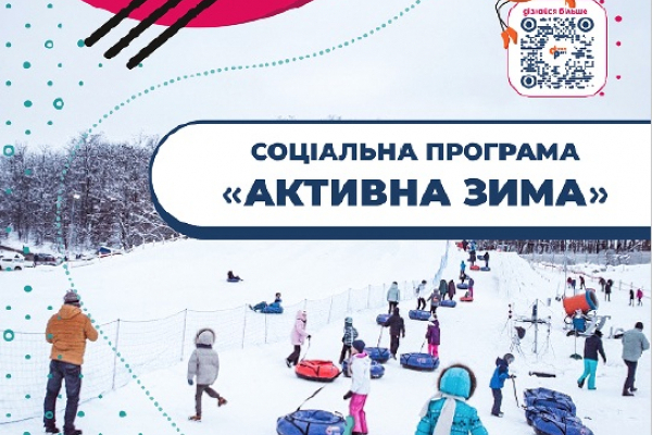 «Активна зима»: маленькі  тернополяни можуть безкоштовно кататися на сноутюбах