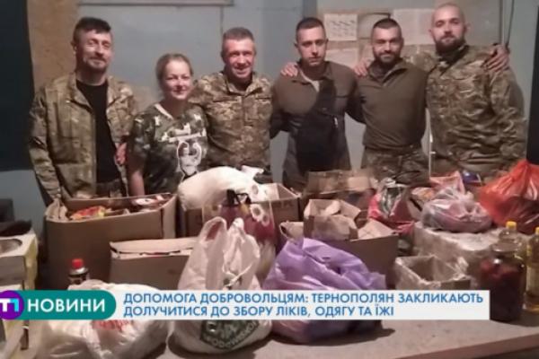 Тернополян просять допомогти військовим на фронті (Відео)