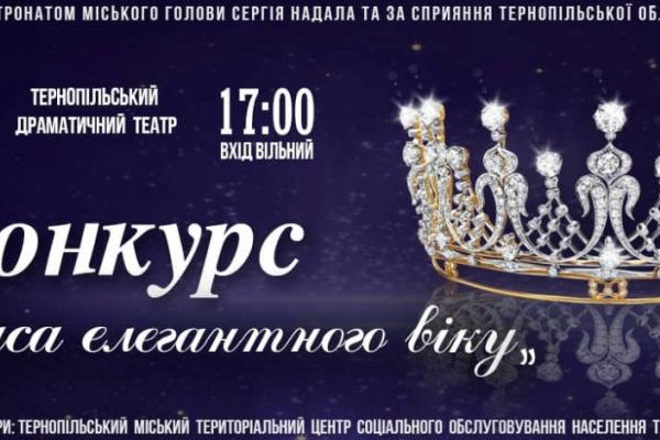 «Краса елегантного віку». у Тернопіль відбудеться конкурс краси