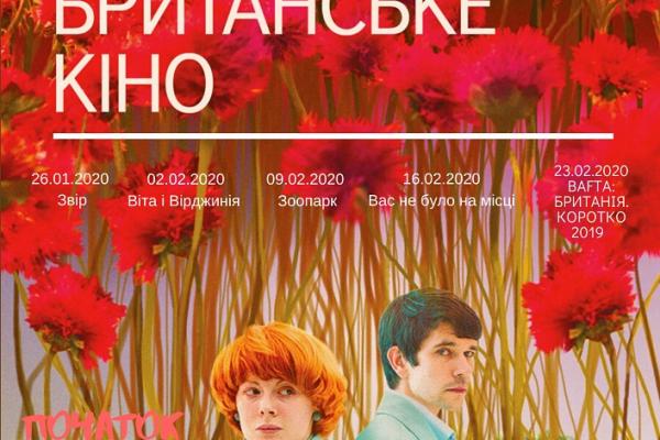 «Нове британське кіно» покажуть тернополянам з 26 січня по 23 лютого в обласній науковій бібліотеці