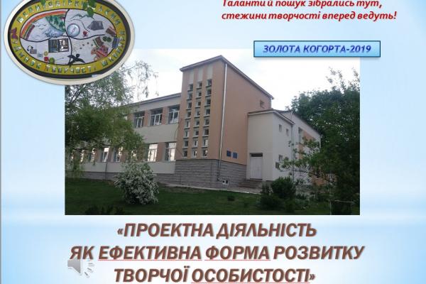 Будинок творчості школярів смт В. Бірки - переможець відкритого рейтингу «Золота когорта позашкільників»