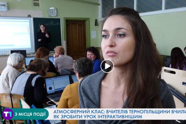 Учителі з Тернопільщини вчилися користуватися пристроями Einstein
