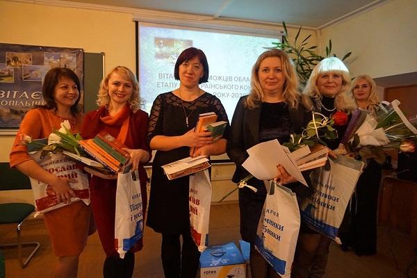 «Учитель року – 2020»: на Тернопільщині нагородили фіналістів конкурсу