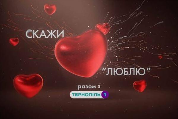 Сказати «Люблю» по-особливому запрошує телеканал «Тернопіль 1»