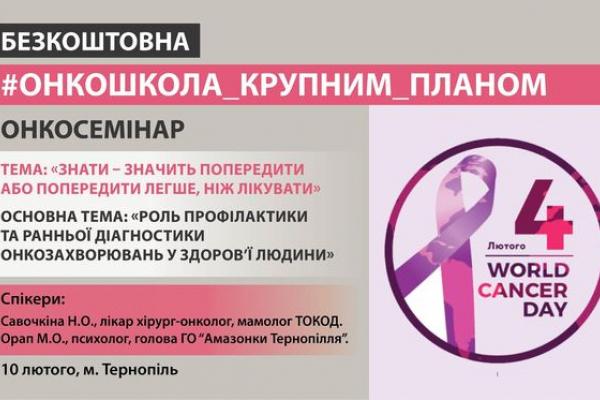 Профілактика та діагностика: у Тернополі вперше відбудеться онкошкола