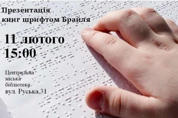 11 лютого у Тернополі презентують книги надруковані шрифтом Брайля