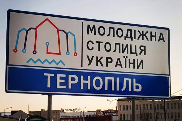 У Тернополі встановили особливі «молодіжні» дорожні знаки