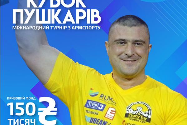 З 28 лютого до 1 березня у Кременці відбудеться Міжнародний турнір з армспорту «Кубок Пушкарів»