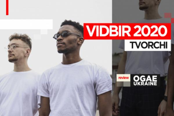 Голосуйте за тернопільський гурт TVORCHI сьогодні на відборі Євробачення
