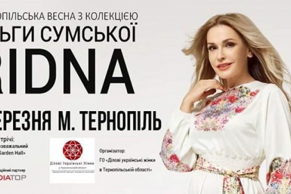 Ольга Сумська везе на весняну зустріч з тернополянками першу власну колекцію одягу - «RIDNA»