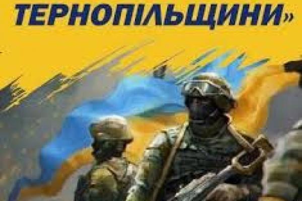 «Доброволець Тернопільщини»: відбудеться третя церемонія нагородження