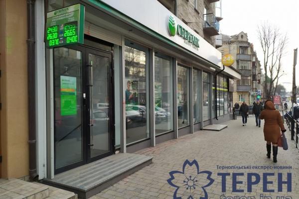 Російський банк таки припиняє роботу в Тернополі