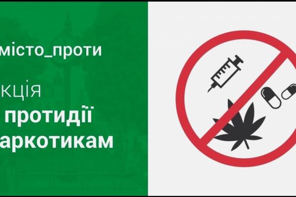 #Місто_проти: у Тернополі борються з наркотичною залежністю