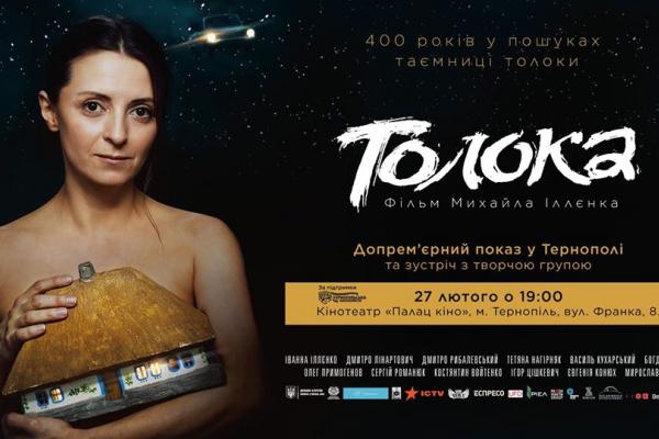 «Українська хата від війни до війни»:у Тернополі відбудеться допрем'єрний показ романтичної балади