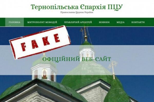 В Інтернеті з'явився сайт-клон Тернопільської єпархії Православної Церкви України