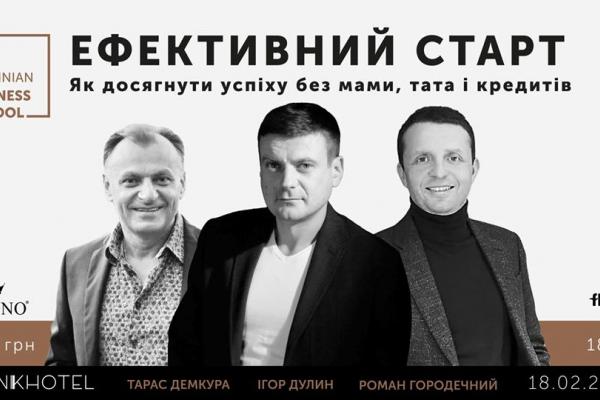 Українські підприємці об'єднадися, щоб навчати молодь бізнесу у рамках West Ukrainian Business School