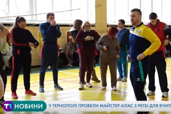 «Популяризуємо новий вид спорту»: для тернопільських вчителів провели майстер-клас з регбі