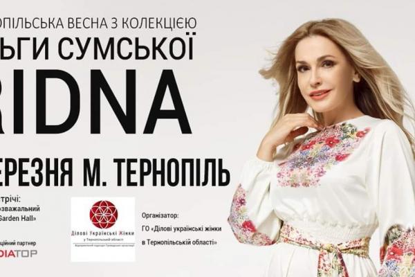 Тернополянки дефілюватимуть у новій колекції одягу  Ольги Сумської