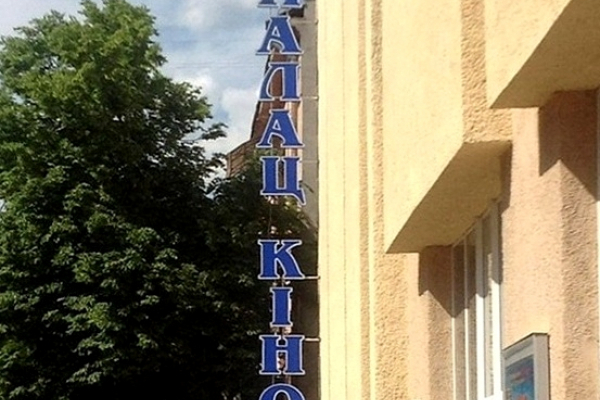 Тернопіль: відновлять роботу кінотеатру «Палац Кіно»