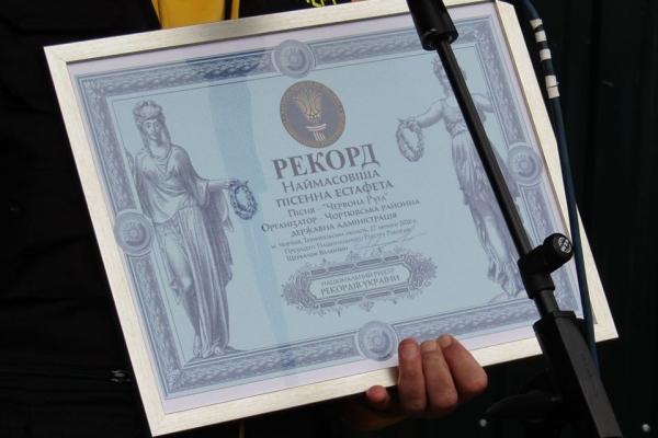 «Наймасовіша пісенна естафета»: на Тернопільщині зафіксували новий рекорд