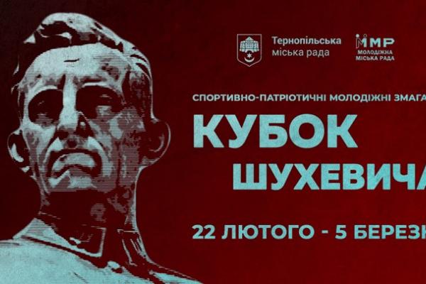 «Кубок Шухевича»: у Тернополі тривають національно-патріотичні змагання